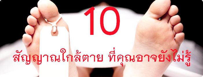 10 สัญญาณใกล้ตาย ที่คุณอาจยังไม่รู้?
