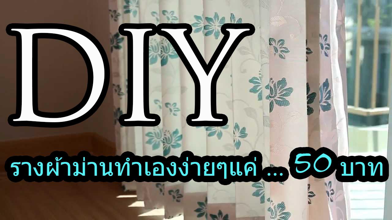 DIY รางผ้าม่านทำเองง่ายๆแค่ … 50 บาท!!!